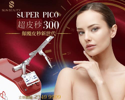 SUPER PICO 300