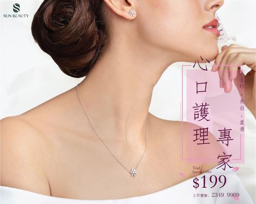 sun-beauty_心口護理500x400
