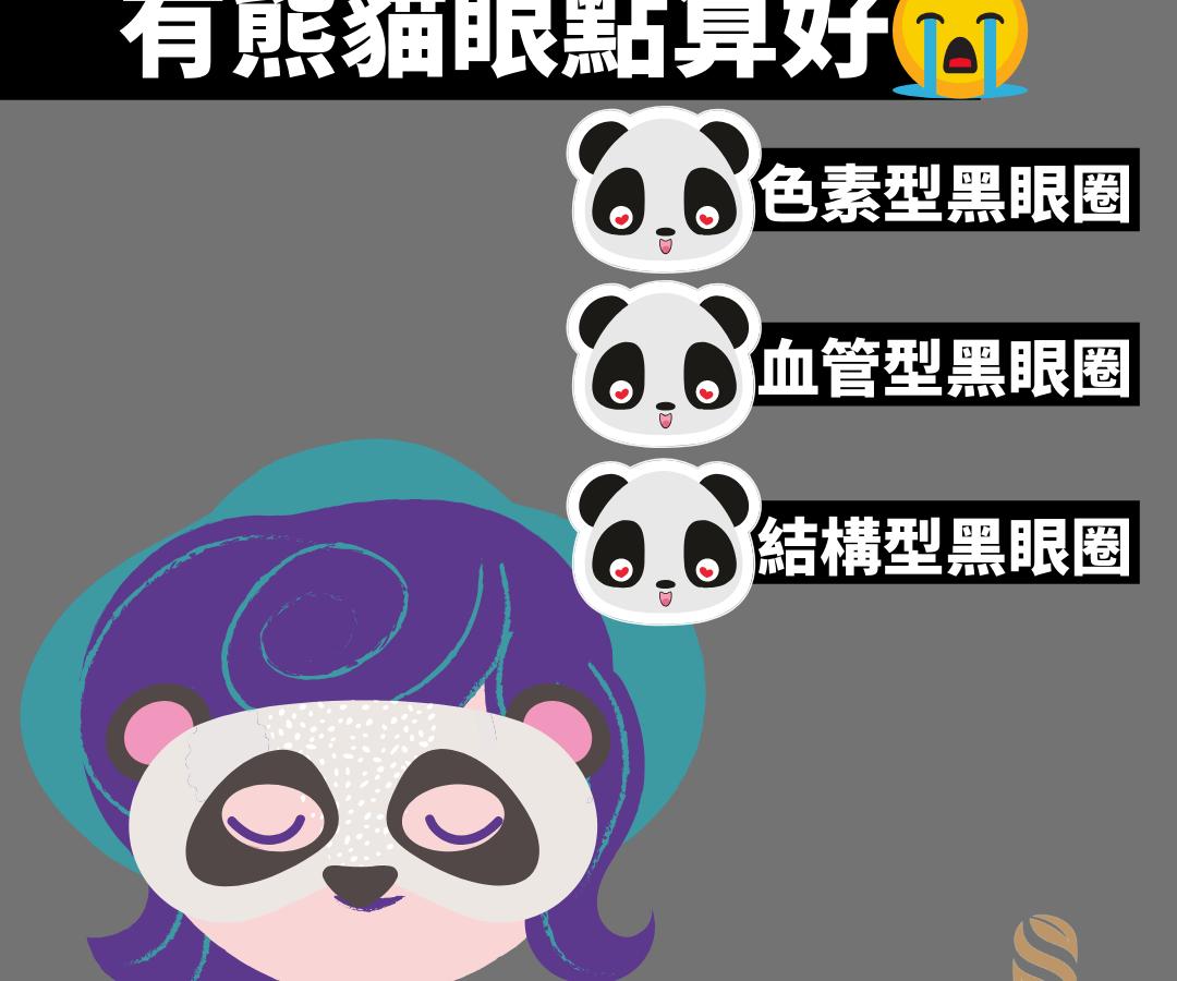 黑眼圈大到好似熊貓咁 黑眼圈都有分種類
