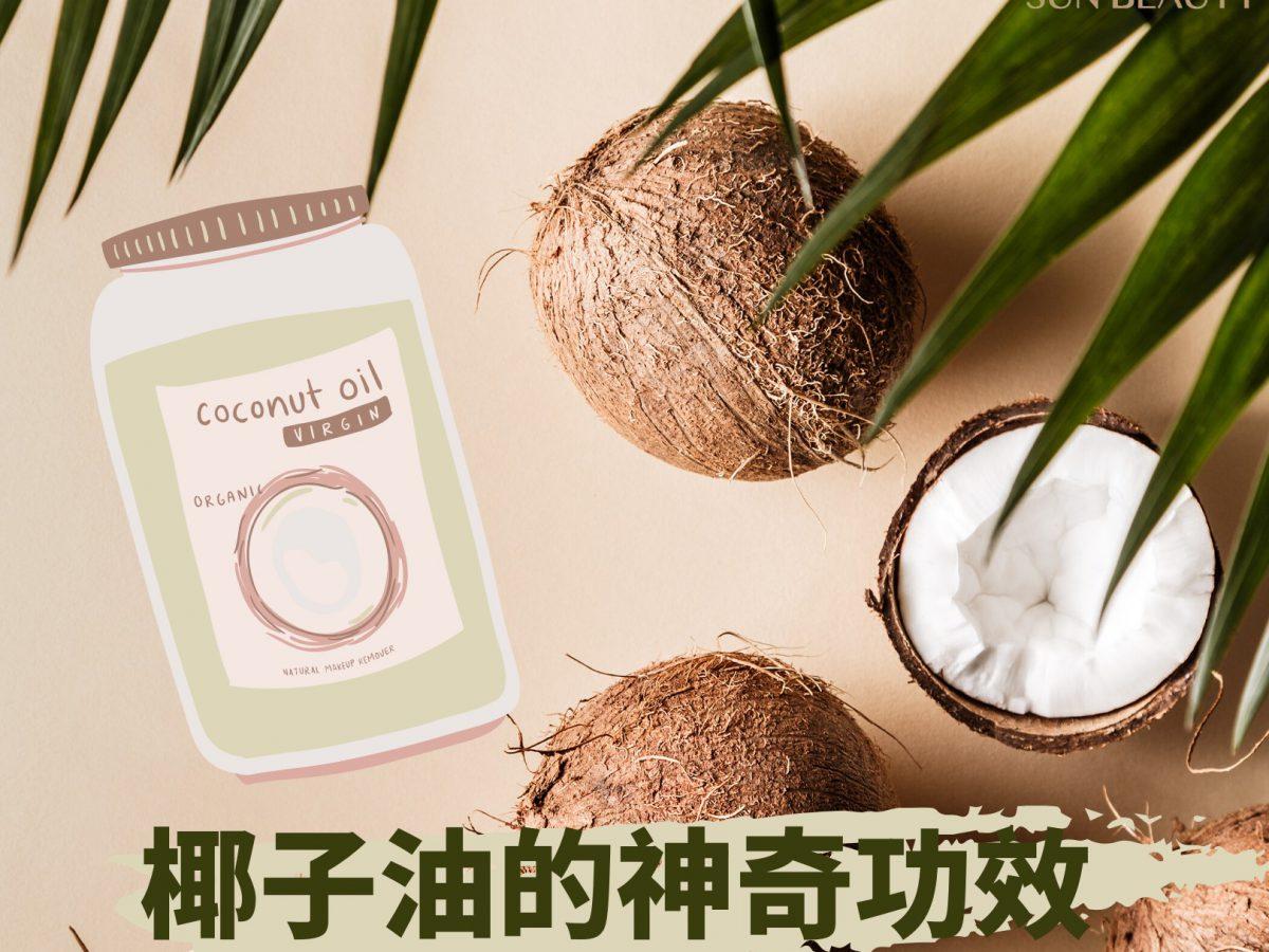 椰子油原來有保養功效!