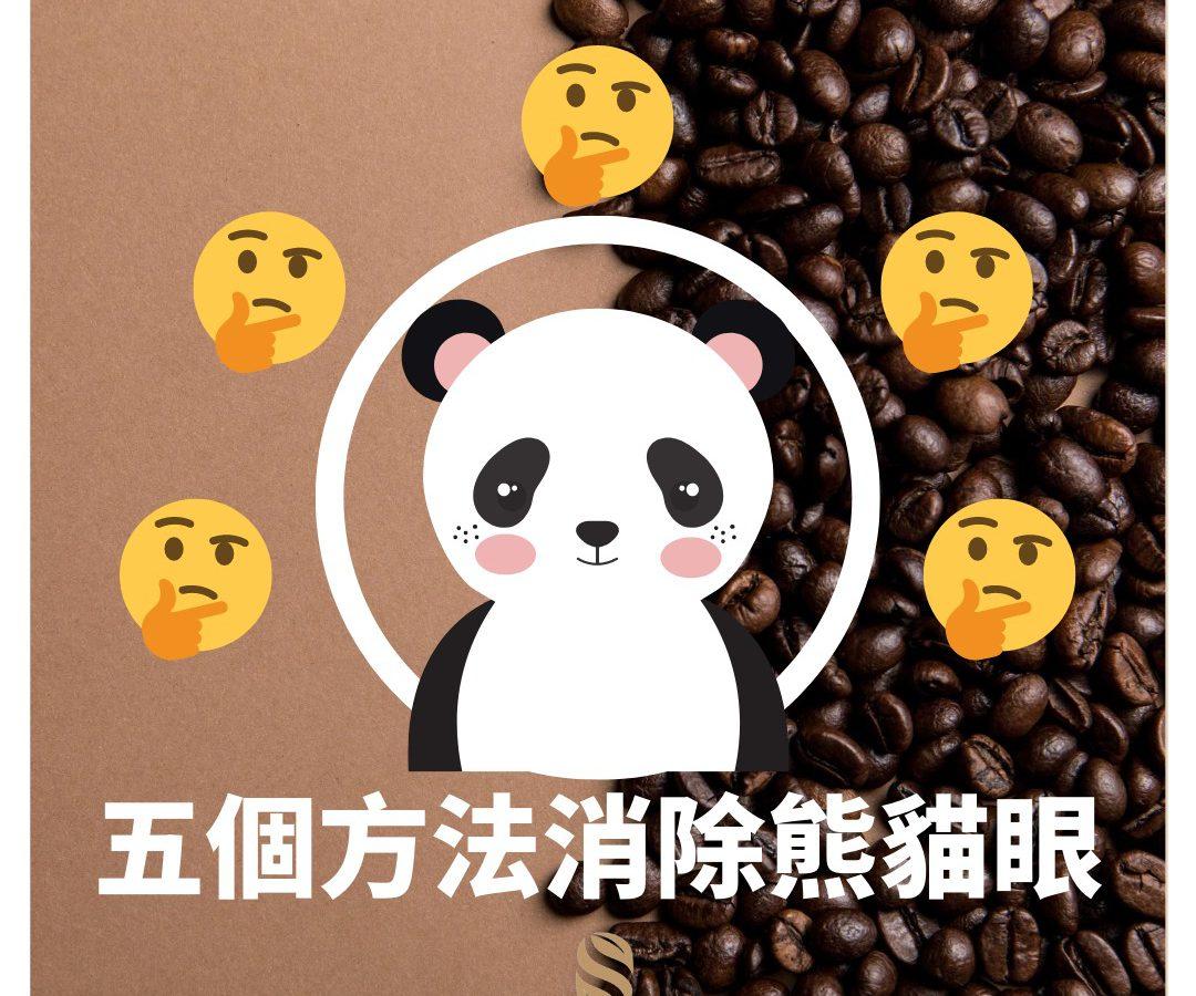 熊貓眼一直係到好煩惱?