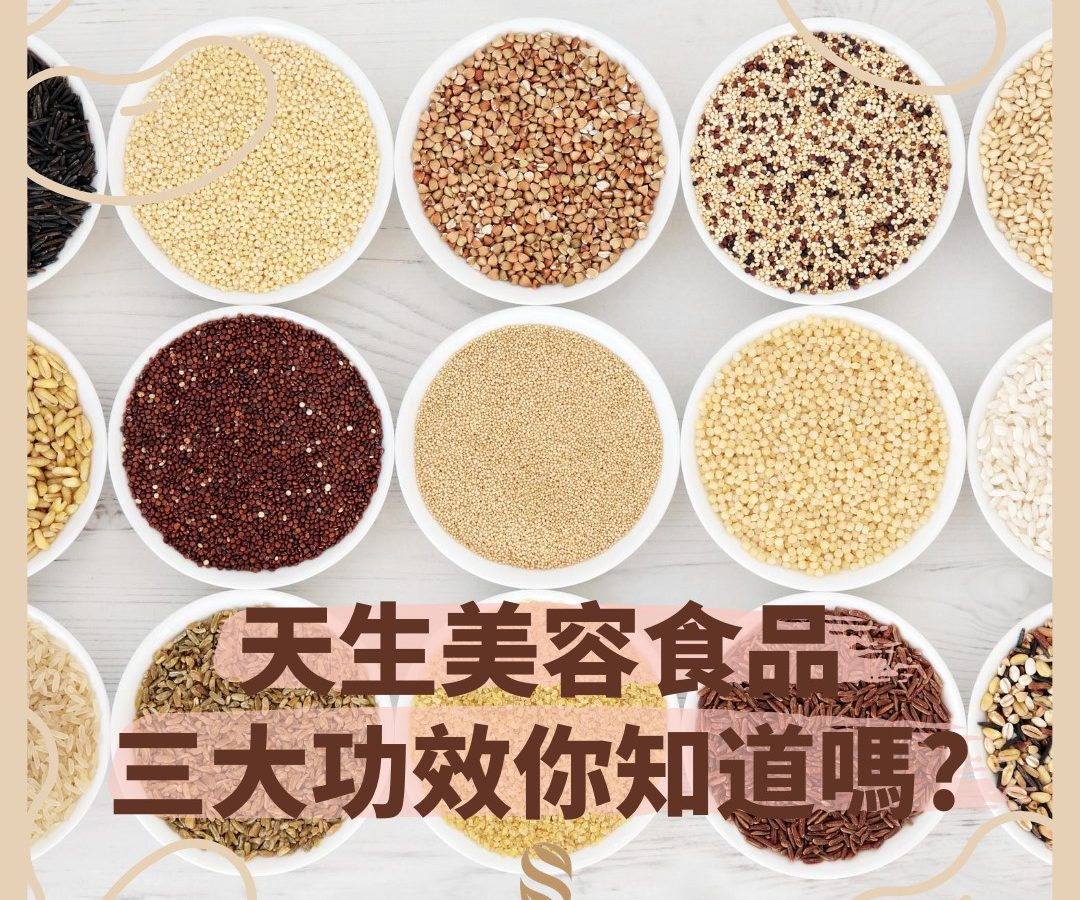 五穀雜糧 天然的養顏食品