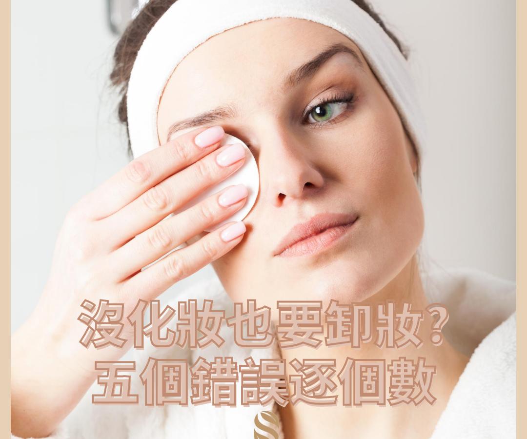 傷害皮膚習慣逐個數