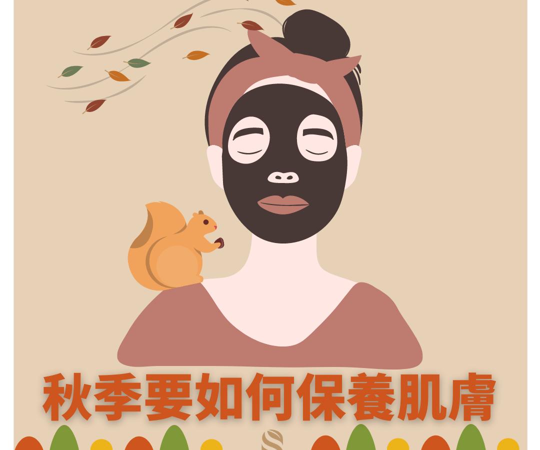 秋季就來該如何護膚呢