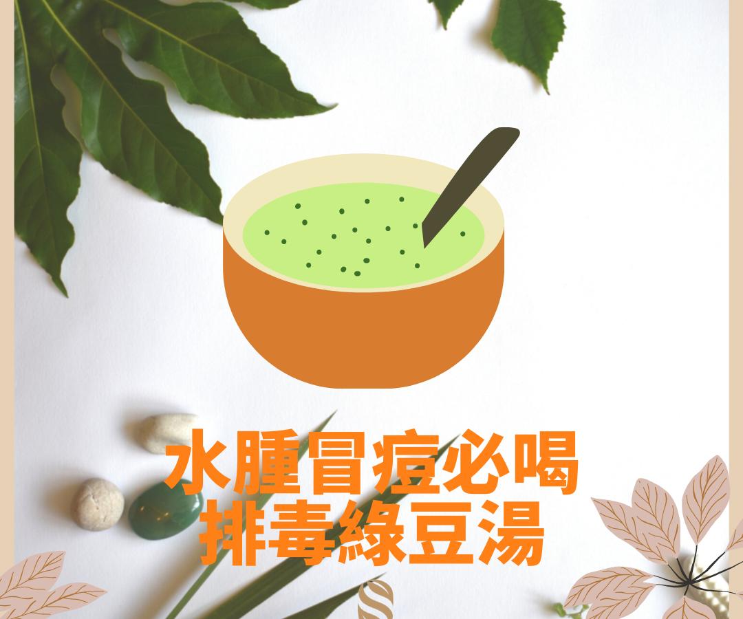 排毒綠豆湯