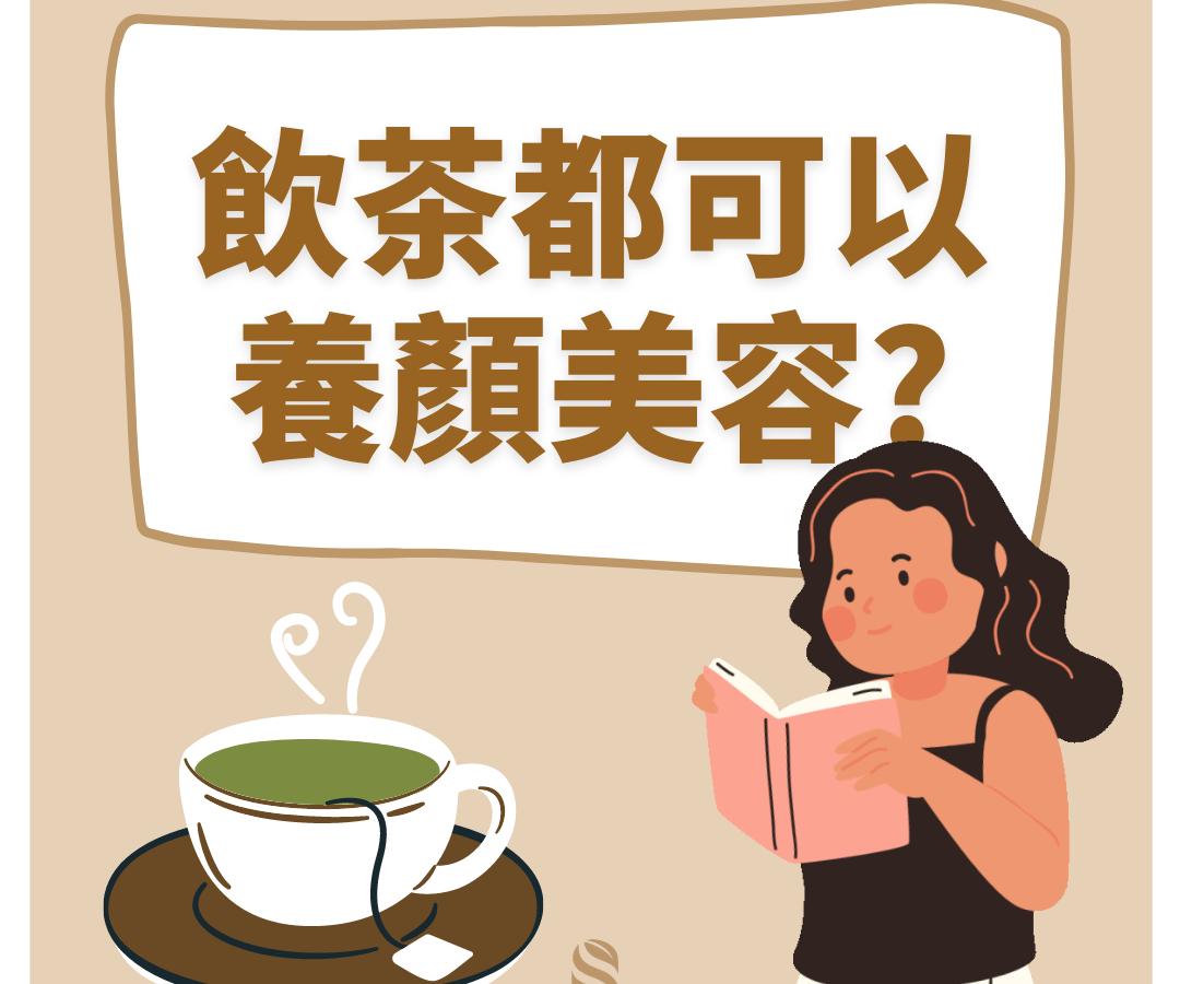 如何發揮飲茶最大效用